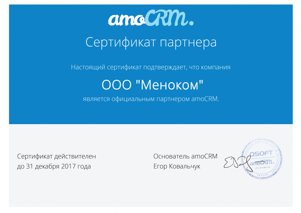 AmoCRM.png